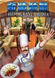 奇迹餐厅1