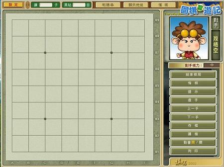 围棋西游记中文硬盘版截图1
