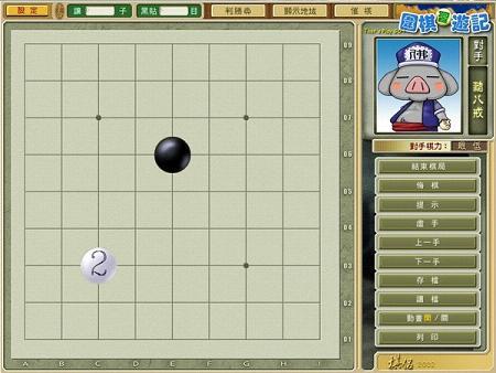 围棋西游记中文硬盘版截图2
