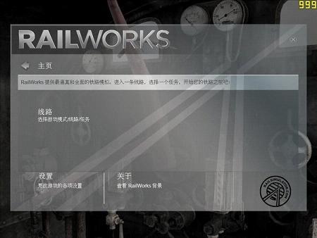 铁路工厂2010汉化硬盘版截图0
