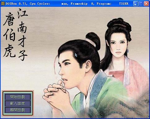 江南才子唐伯虎中文硬盘版截图1