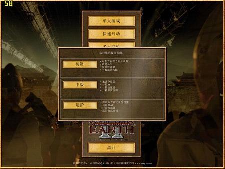 地球帝国2:霸权的艺术(Empire Earth 2 - The Art of Supremacy)中文硬盘版截图1