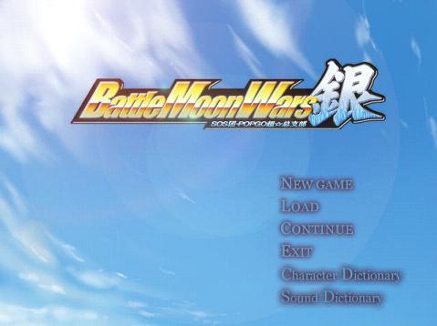 Battle Moon Wars 银 Best(Battle Moon Wars Silver Best)中文硬盘版截图1