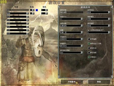 地球帝国中文完整版截图0