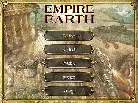 地球帝国中文完整版截图2