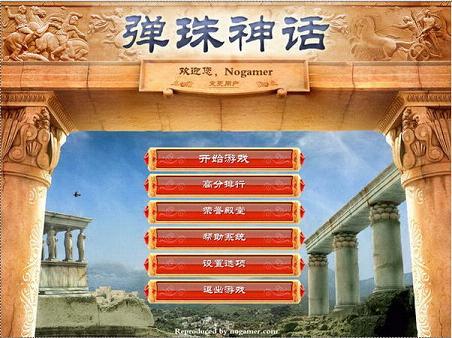 弹珠神话中文硬盘版截图0