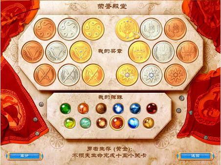 弹珠神话中文硬盘版截图2