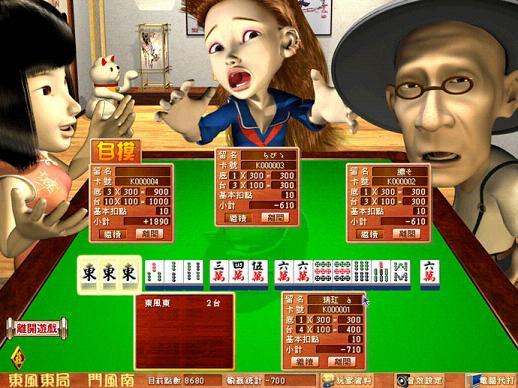 新台湾十六张麻将中文硬盘版截图2