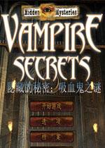 隐藏的秘密:吸血鬼之谜