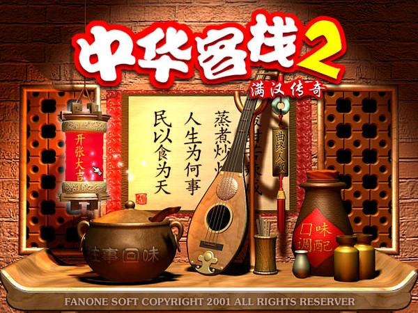 中华客栈2 满汉传奇中文免安装版截图0