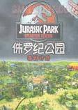 侏罗纪公园:基因计划