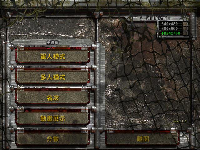 突袭中文硬盘版截图0