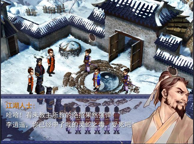 仙剑奇侠传:灵儿续传中文硬盘版截图0