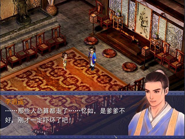 仙剑奇侠传:灵儿续传中文硬盘版截图1