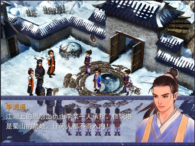 仙剑奇侠传:灵儿续传中文硬盘版截图2