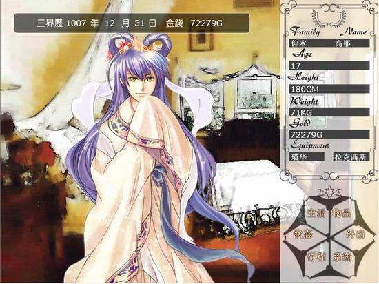 美少男梦工场绮丽版中文硬盘版截图2