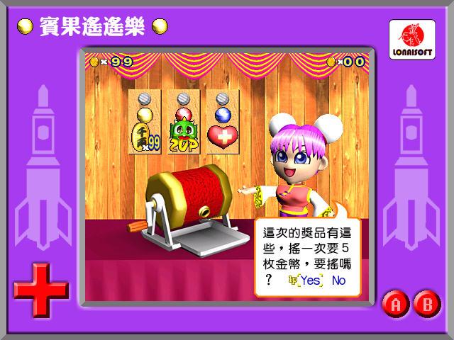 勇者泡泡龙4中文硬盘版截图2
