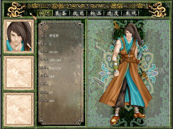李世民传奇之乾坤镜中文硬盘版截图3