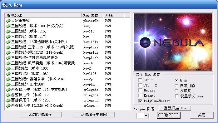 三国战记(融合各种流行版本)Nebula2.25-SP2超级整合版截图2