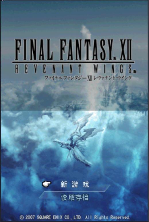 最终幻想12:亡灵之翼中文硬盘版截图2