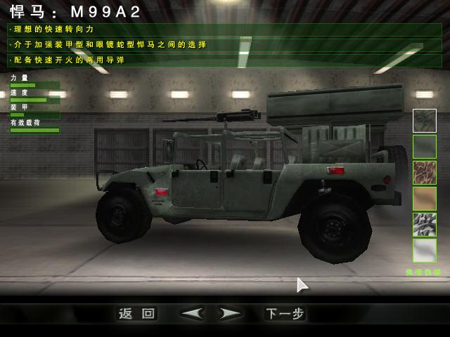 重返狼穴3:悍马攻击中文免安装版截图0