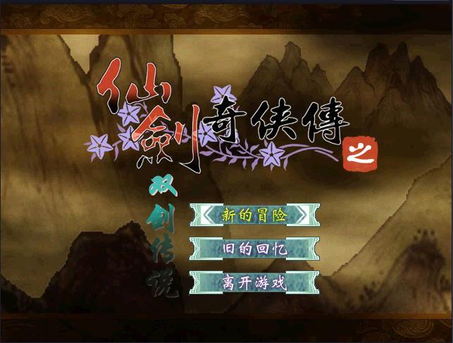 仙剑奇侠传之双剑传说中文硬盘版截图0