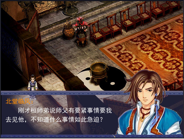 仙剑奇侠传之双剑传说中文硬盘版截图1