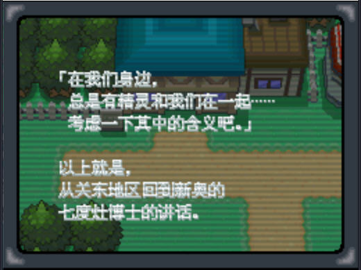 口袋妖怪:白金完美中文版截图0