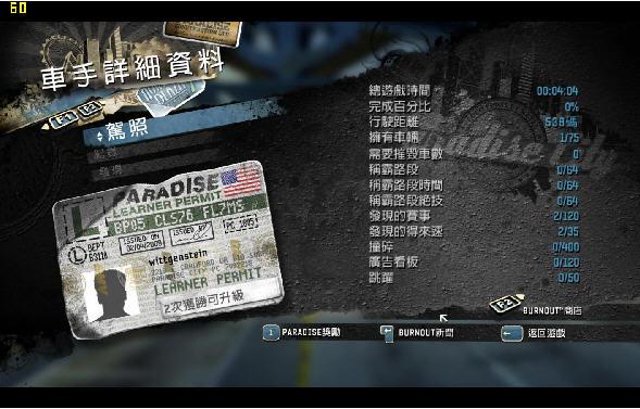 火爆狂飙:天堂(Burnout Paradise The Ultimate Box)中文硬盘版截图2