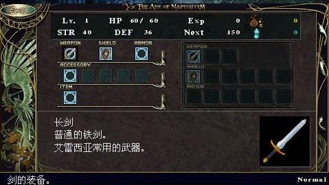 伊苏6纳比斯汀的方舟中文汉化完整版截图2