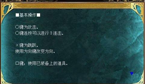 伊苏6纳比斯汀的方舟中文汉化完整版截图1