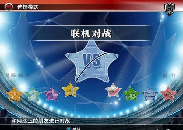 实况足球8中超风云秋风DIY版(Winning Eleven 8)中文硬盘版截图0