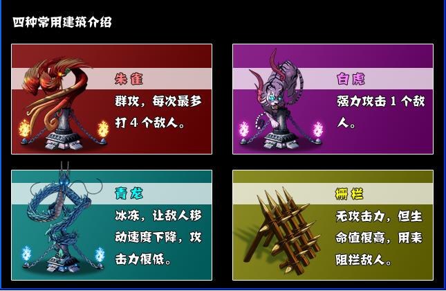 神兽大战倭寇中文硬盘版截图0