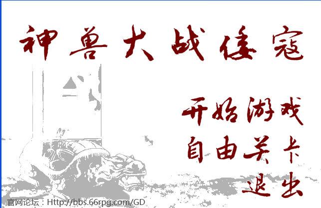 神兽大战倭寇中文硬盘版截图2