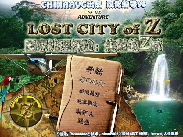 国家地理探险:失落Z城