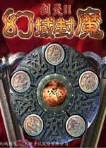 剑灵2幻域封魔