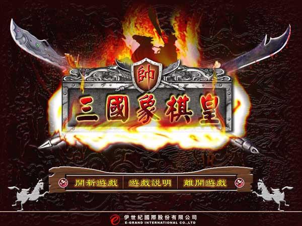 三国象棋皇中文完整版截图0