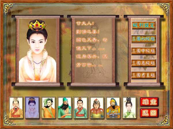 三国象棋皇中文完整版截图1