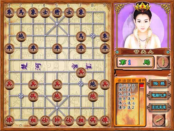 三国象棋皇中文完整版截图2