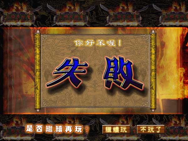 三国象棋皇中文完整版截图3
