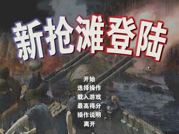新抢滩登陆2004中文硬盘版截图4