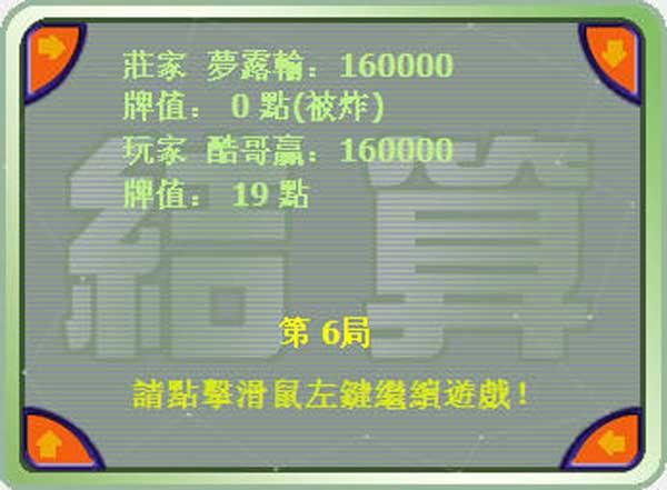 明星挑�鸲�十一�c中文完美版截�D2