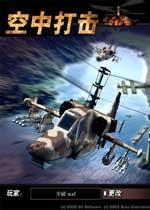 阿帕奇6:空中打击