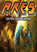 A.R.E.S:灭绝备忘录