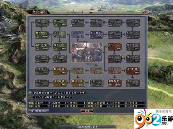 信长之野望13:天道 威力加强版繁体中文硬盘版截图0