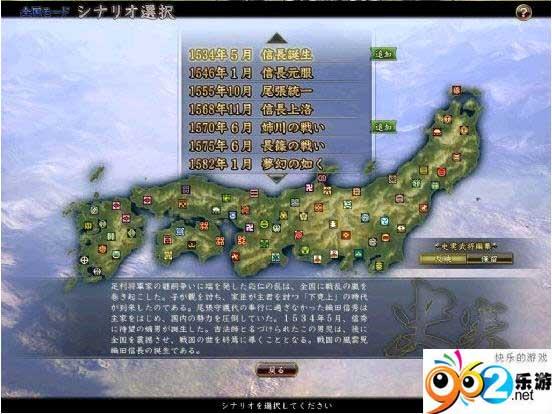 信长之野望13:天道 威力加强版繁体中文硬盘版截图2