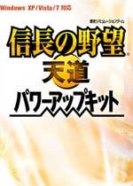 信长之野望13:天道 威力加强版