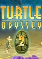 拯救小海龟2