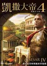 凯撒大帝4(Caesar IV)中文硬盘版