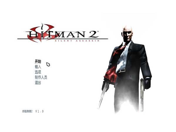 终极杀手2(Hitman 2)中文硬盘版截图0